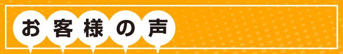 お客様の声は 東京都全域・埼玉県南部・千葉県南部・神奈川県北部より頂いております。不用ベッド回収の事例としてぜひ参考にしてください。